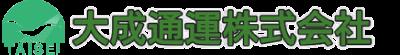 大成通運株式会社